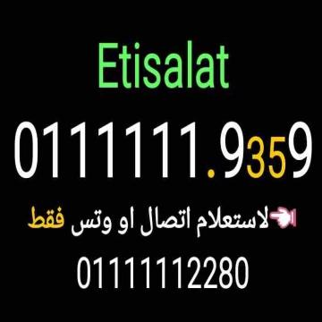 -                          رقم إتصالات 6 وحايد 011111119xx9...