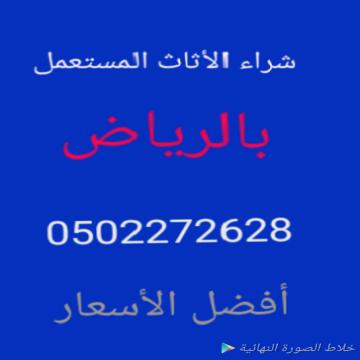 - دينا نقل عفش شمال الرياض 0502272628ابو ايمان  دينا نقل عفش جنوب...