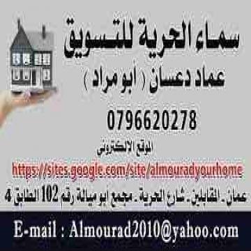 - راضي تجاري مناطق مختلفة في عمان - الاردن 0796620278  - عماد...