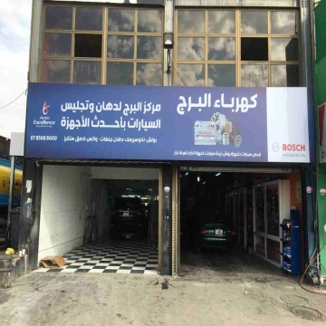 - تعلن كازية البرج عن حاجتها لمعلم بودّي و دهان سيارات بخبرة لا...