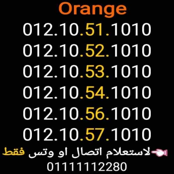 -                          3 عشرات اورانج مصر 012.10.33.1010...