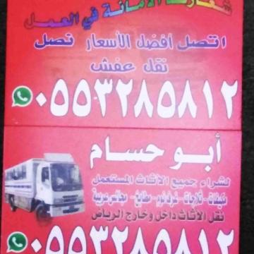 - شراء الأثاث المستعمل شمال الرياض 0553285812 أبو عبد الله