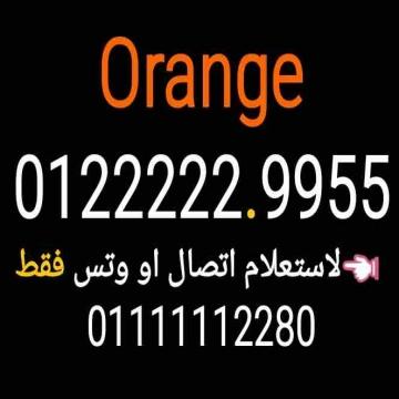 -                          رقم اورانج للدعاية والإعلام...