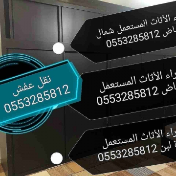 - شراء مكيفات مستعملة بالرياض 0553285812 أبو عبد الله