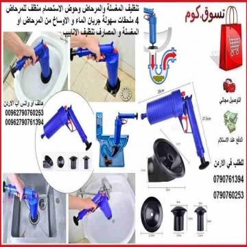 - طرق تنظيف المرحاض الة نفخ هوائي عالي الضغط تنظيف المغسلة...