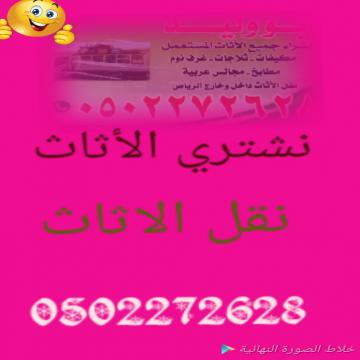 - شراء الأثاث المستعمل بالرياض 0502272628ابو ايمان  نقل عفش...