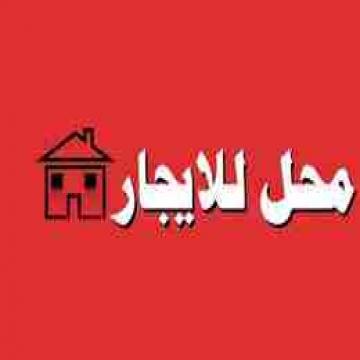 - محل للايجار محيط مستشفى الجامعه  كود 1288 محل 137 م  واجهه 10 م...