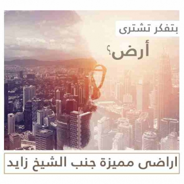 -  ارض جنب الشيخ زايد للبيـــــــــــــــــع  للبيع من المالك...