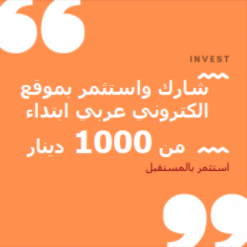 - استثمر بمنصة انشرر ، ابتداء من 1000 دينار  للمهتمين والجادين...