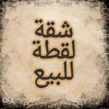 - شقه للبيع محيط مدرسه الفتح بنها  كود 3357 شقه 150 م تشطيب سوبر...