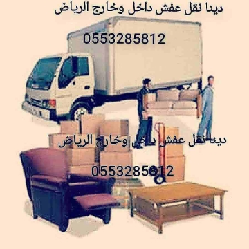 - دينا نقل عفش شمال الرياض 0553285812 أبو عبد الله