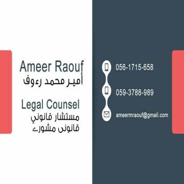 -                          مستشار قانوني حاصل علي ماجستير خبرة...