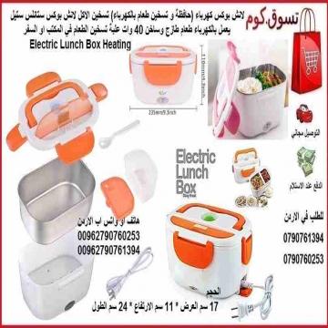 - حافظة طعام لانش بوكس بالكهرباء لطعام طازج وساخن تسخين و حافظة...