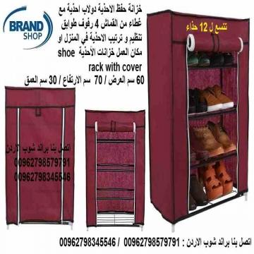 - تخزين و حفظ الاحذية دولاب احذية مع غطاء من القماش 4 رفوف طوابق...