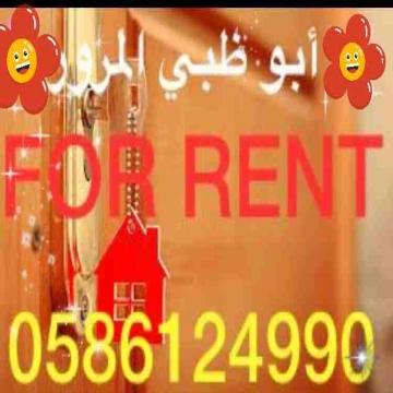 - للاجار في أبو ظبي المرور استديو مساحه 5/5 شامل الماء وكهرباء...