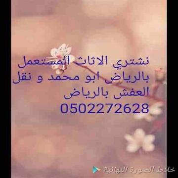 - شراء الأثاث المستعمل شمال الرياض 0502272628ابو ايمان    دينا نقل...