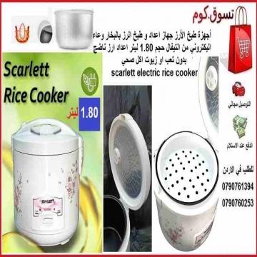 - طبخ و طهي الارز بخار الماء أجهزة طبخ الأرز جهاز اعداد و طبخ الرز...