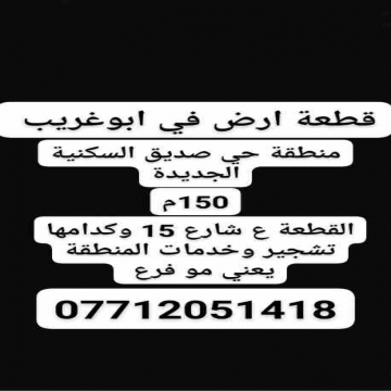 - قطعة ارض ملك صرف (طابو) 150م في ابو غريب منطقة حي صديق السكنية...