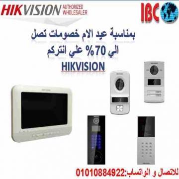 - انتركم Hikvision بخصم يصل ل 70% بمناسبة عيد الام  من الان و حتي...
