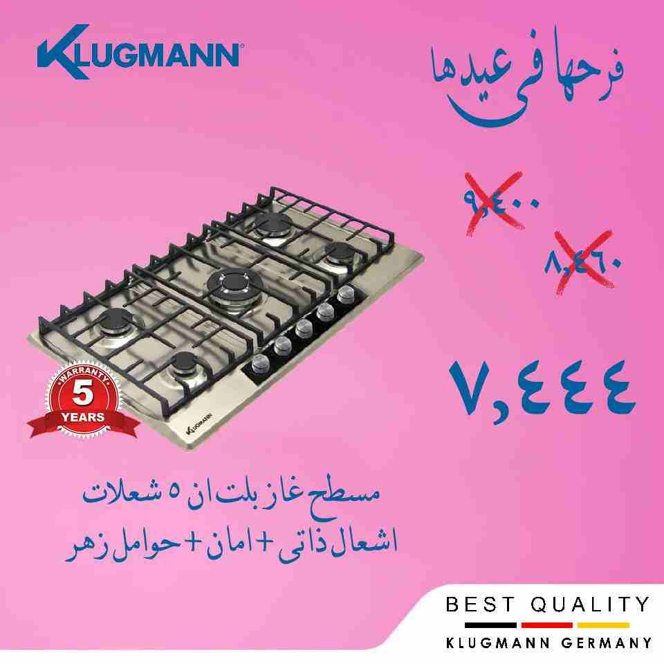 عروض وهدايا عيد الام في شركة برنرتك مسطح غاز-فرن غاز60سم-فرن...