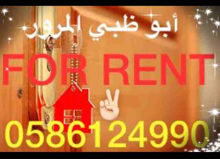 Fully Furnished | Comfort and Warmth|Near to Metro-  للاجار في أبو ظبي غرفتين...