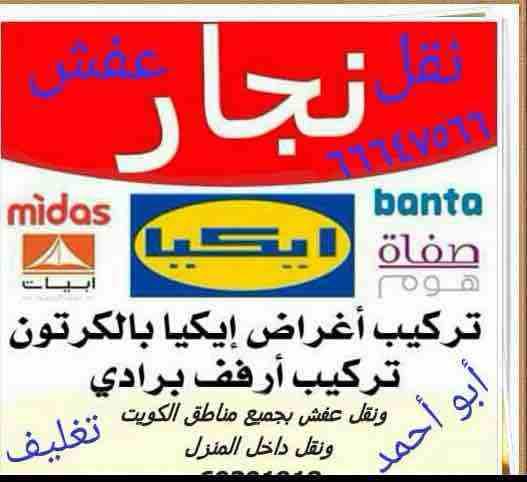 شركة بيت الخليج لنقل العفش 66647566 فك نقل تركيب ونقل داخل البيت...