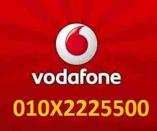 Etisalat VIP number-  فودافون مميز لا تنسَ أنك...