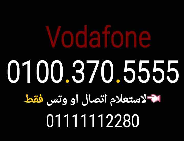 رقم فودافون 010999x4444...