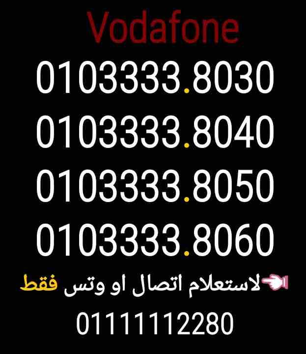 (10) ارقام فودافون سريل 0103333.10.30...