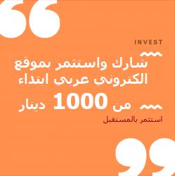 استثمر بمنصة انشرر ، ابتداء من 1000 دينار  للمهتمين والجادين يرجى...