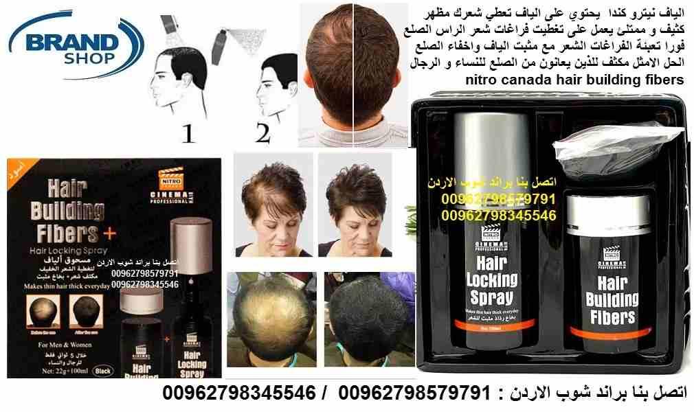 الياف نيترو كندا يحتوي على الياف تعطي شعرك مظهر كثيف و ممتلئ يعمل...