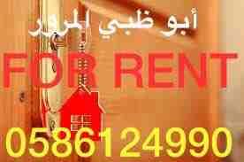 للاجار في أبو ظبي المرور غرفه وصاله مساحة الغرفه 6/6 والصاله 6/6...