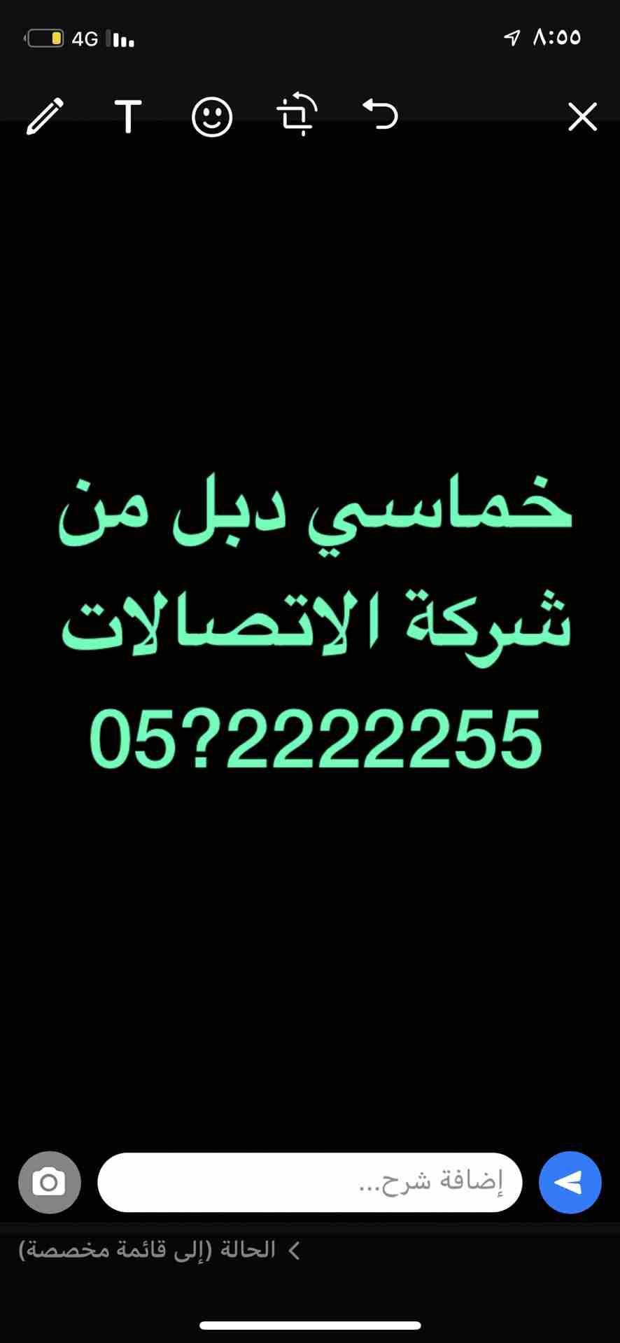 ارقام خماسيه مميزه 2222255؟05 و ؟055555780...