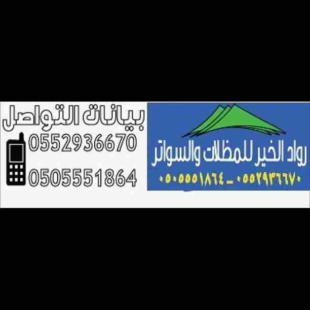 موسسه رواد الخير للتركيب السواتر ٠٥٠٥٥٥١٨٦٤اسعار السواتر برياض أرخص...