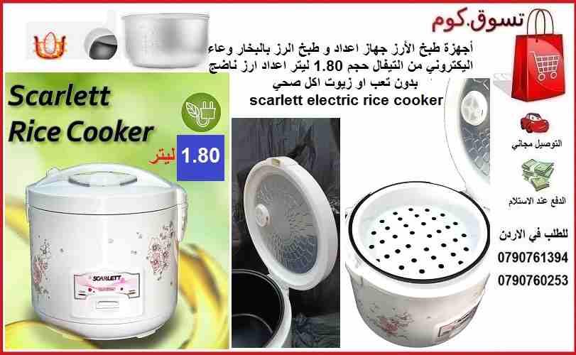 طبخ و طهي الارز بخار الماء أجهزة طبخ الأرز جهاز اعداد و طبخ الرز...