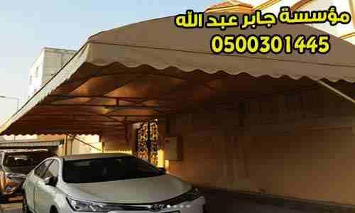 مؤسسة مظلات وسواتر جابر عبد الله0500301445 متخصصون فى تنفيذ: قرميد...