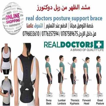 - مشد الظهر من ريل دوكتورز real doctors posture support brace...