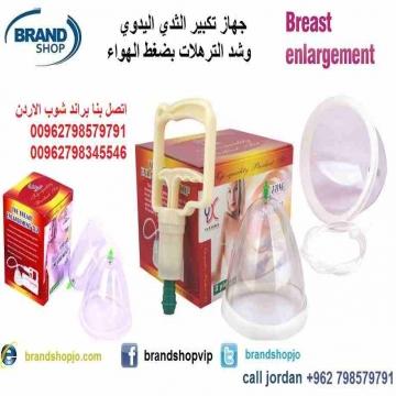 - تكبير الثدي بطرق طبيعية صدر طبيعي جهاز تكبير الثدي اليدوي بضغط...