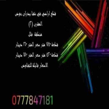 - قطع اراضي في شفا بدران حوض المقرن (2)    منطقة فلل قريبة من...