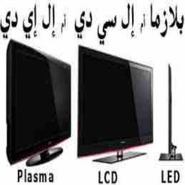 - صيانة lcd.dlp.led صيانة فورية 01015032000   الوكالة الدولية...