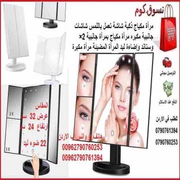 - مرآة ذكية لمكياج مثالي لمسة ذكية مرآة مكياج ذكية شاشة تعمل...