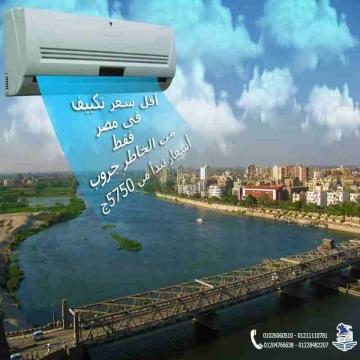 - ارخص سعر تكييف في مصر موجود فقط في #الخاطر_جروب  متوفر لدينا...