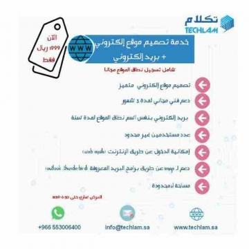 - نقدم لك خدمة تصميم الموقع بالإضافة إلى البريد الالكتروني