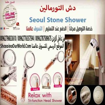 - دش التورمالين Seoul Stone Shower زيادة ضغط الماء و تصفيه المياه...