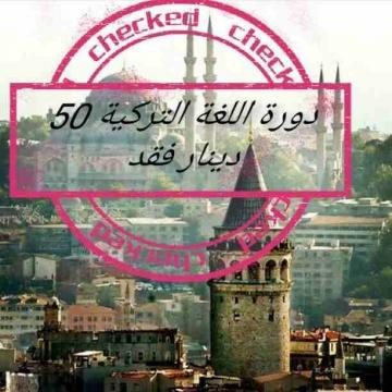 - يسر  مركز تناغم اللغه الاعلان عن إقامة   🇹🇷 دورة للغة التركية...