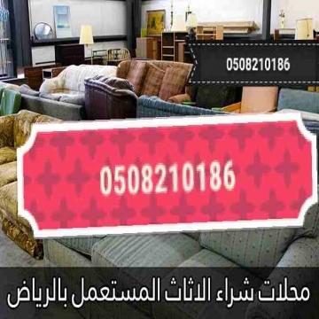 - شراء أثاث المستعمل جنوب الرياض 0508210186شراء أثاث المستعمل شمال...