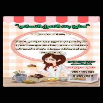 - *مطبخ بنت الأصول النسائي*   •○ يقدم لكم عرض مميز ○•...
