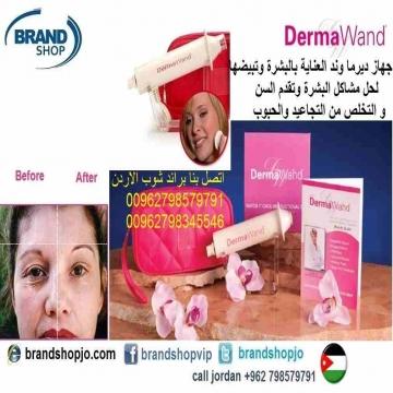 - جهاز ديرما وند حل مشاكل البشرة و تقدم السن و التخلص من التجاعيد...