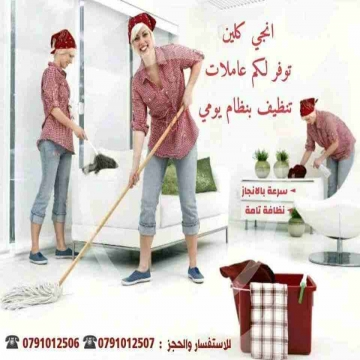 - تأمين عاملات يومي  يجدن أعمال المنزل من ترتيب وتنظيف مع توصيل...