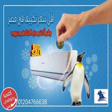 - #أقل_سعر_تكييف_فى_مصر_وبنها الصيف داخل عليك ومحتاج تشترى تكييف...